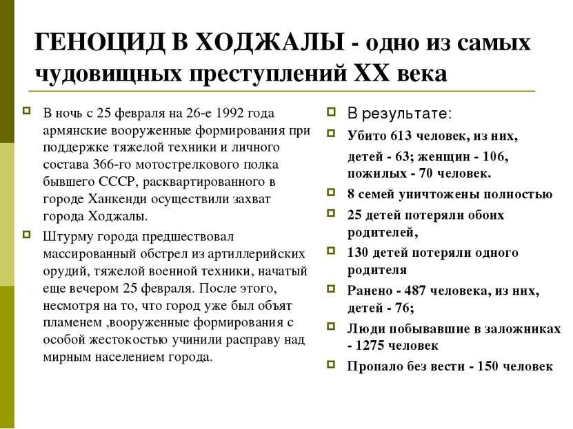 ГЕНОЦИД В ХОДЖАЛЫ - одно из самых чудовищных преступлений ХХ века В результат...