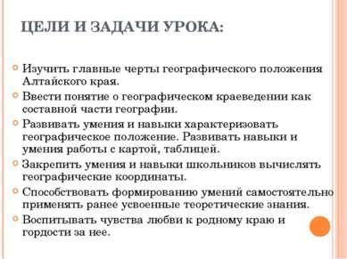 ЦЕЛИ И ЗАДАЧИ УРОКА: Изучить главные черты географического положения Алтайско...