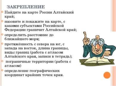 ЗАКРЕПЛЕНИЕ Найдите на карте России Алтайский край; назовите и покажите на ка...