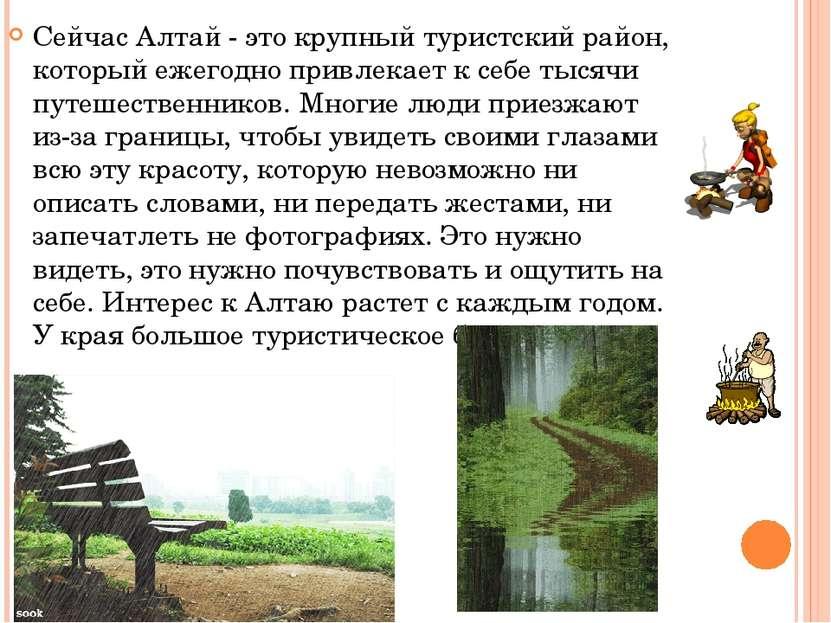Сейчас Алтай - это крупный туристский район, который ежегодно привлекает к се...