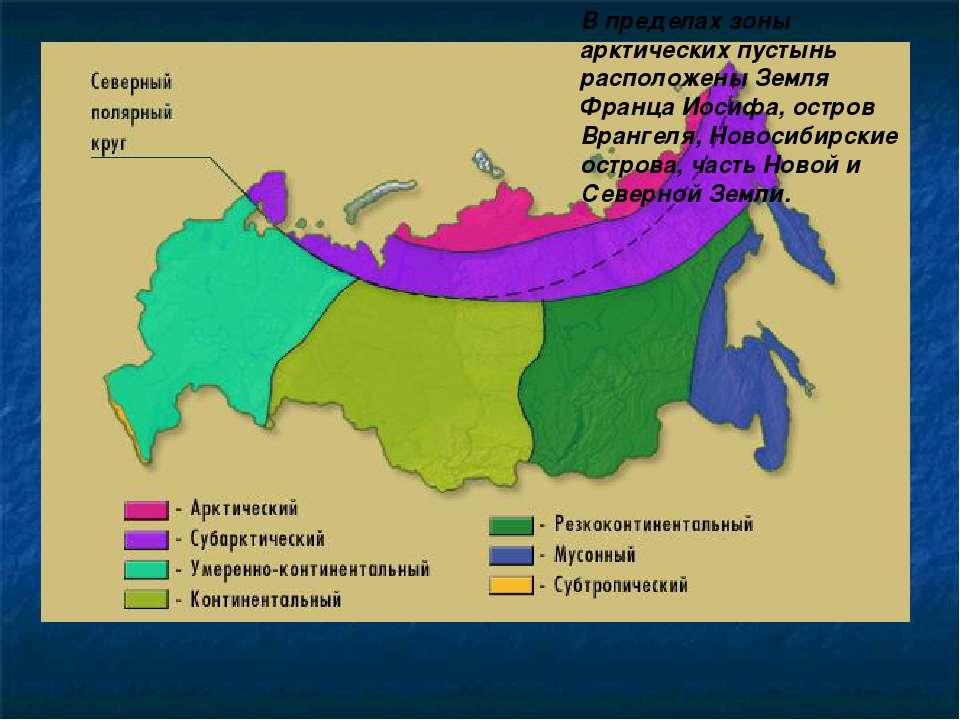 В пределах зоны арктических пустынь расположены Земля Франца Иосифа, остров В...