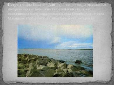 Петро глифы Сикачи -Аля на — петроглифы (наскальные изображения) на поверхнос...
