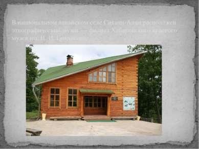 В национальном нанайском селе Сикачи-Алян расположен этнографический музей — ...