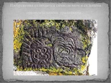 Изображения отличаются символизмом и сильными орнаментальными традициями.