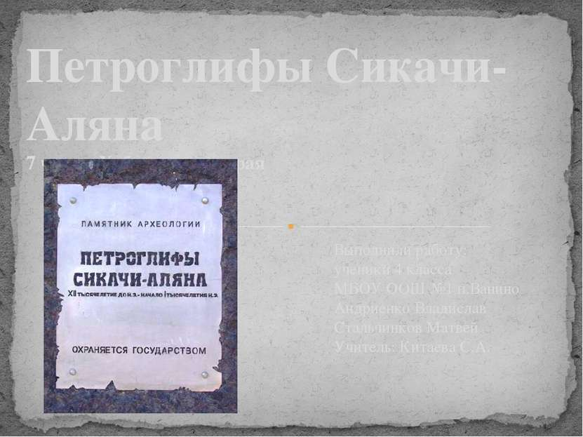 Выполнили работу: ученики 4 класса МБОУ ООШ №1 п.Ванино Андриенко Владислав С...