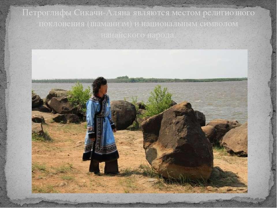Петроглифы Сикачи-Аляна являются местом религиозного поклонения (шаманизм) и ...