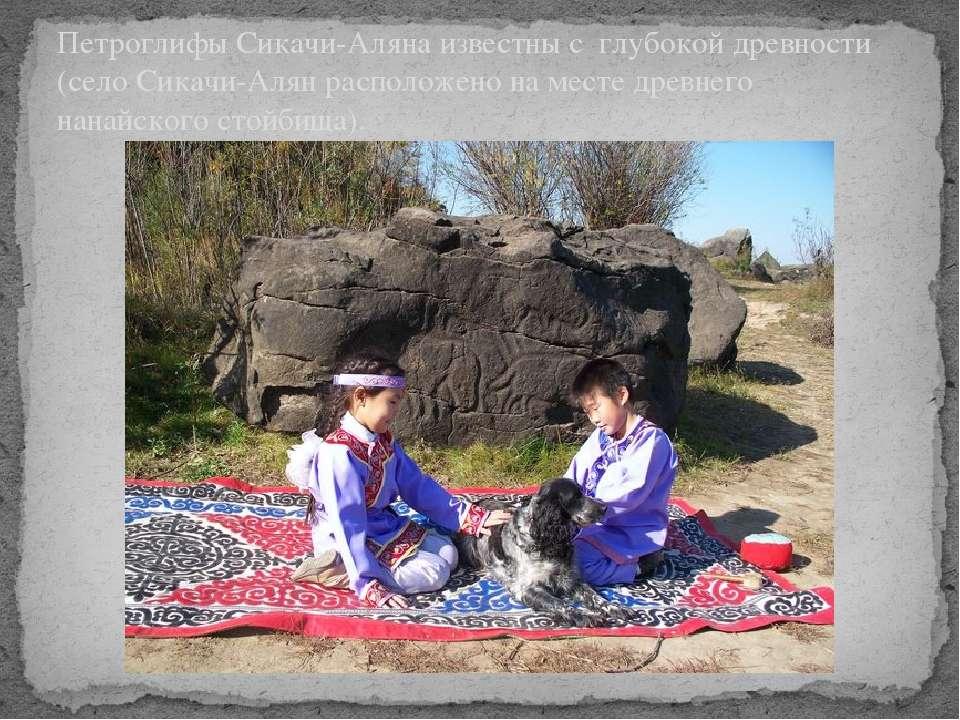 Петроглифы Сикачи-Аляна известны с глубокой древности (село Сикачи-Алян распо...