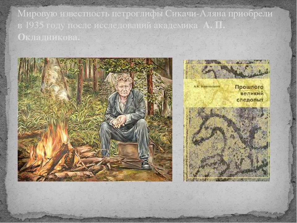 Мировую известность петроглифы Сикачи-Аляна приобрели в 1935 году после иссле...