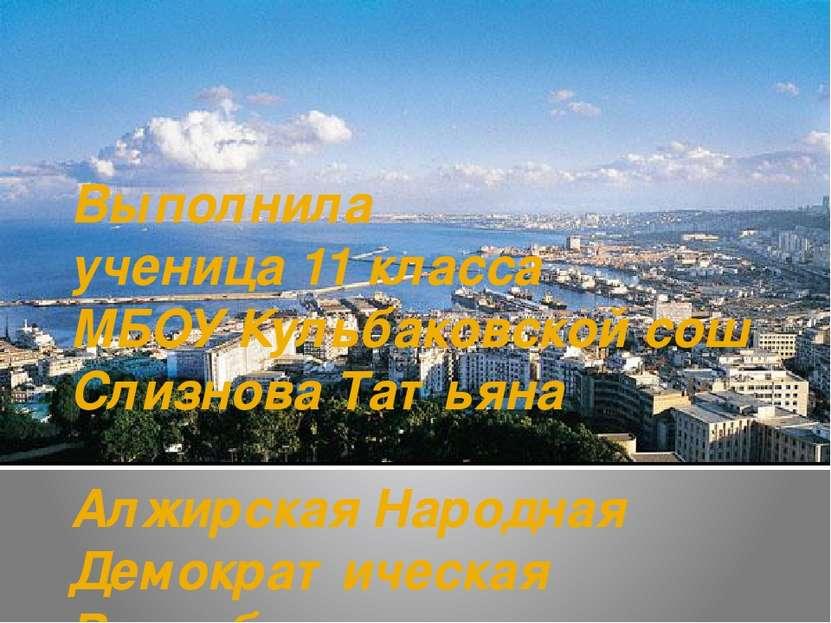 Алжирская Народная Демократическая Республика Выполнила ученица 11 класса МБО...