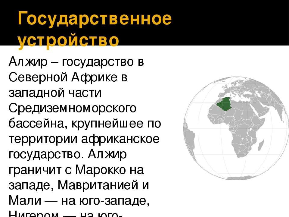 Государственное устройство Алжир – государство в Северной Африке в западной ч...