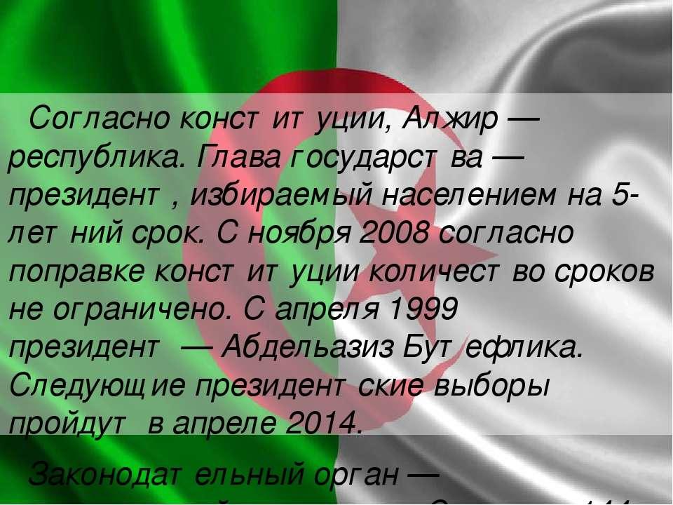 Согласно конституции, Алжир— республика. Глава государства— президент, изби...