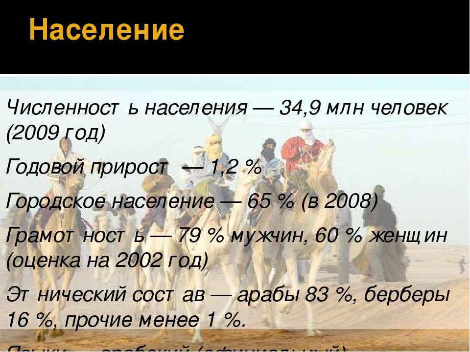 Население Численность населения— 34,9млн человек (2009 год) Годовой прирост...