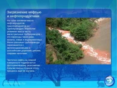 Загрязнение нефтью и нефтепродуктами На суше основная масса нефтепродуктов тр...