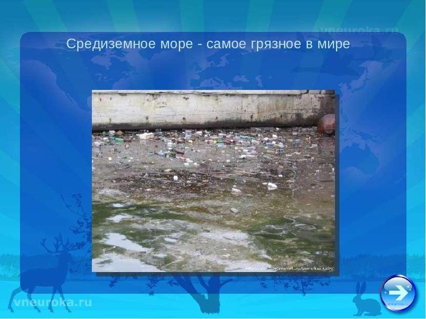Средиземное море - самое грязное в мире