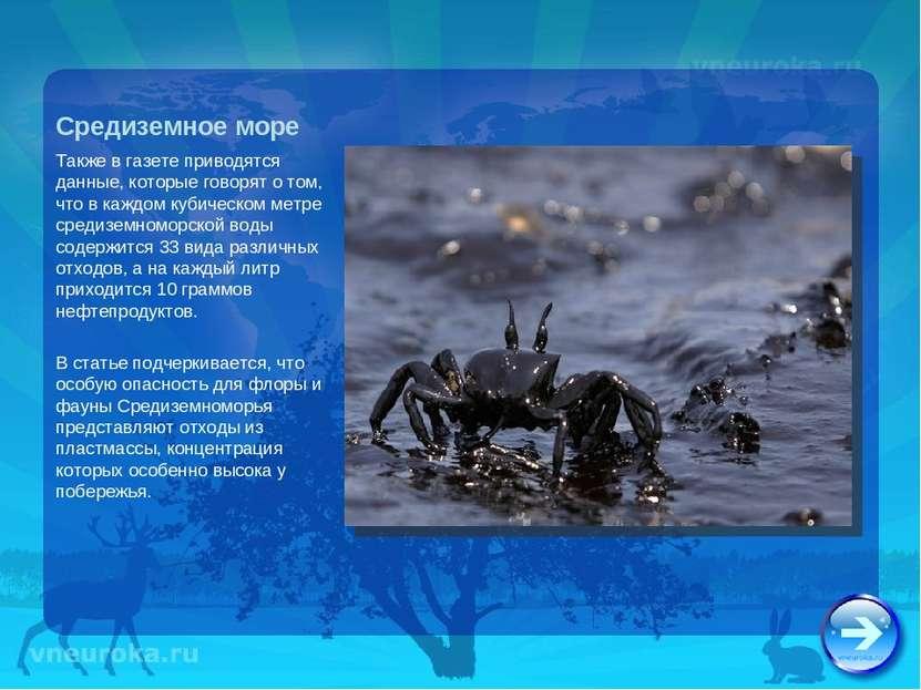 Средиземное море Также в газете приводятся данные, которые говорят о том, что...