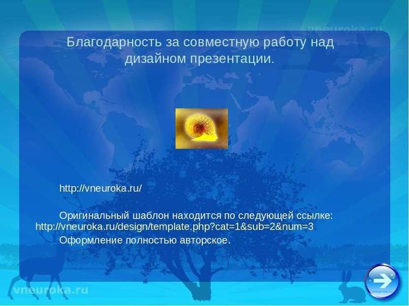 Благодарность за совместную работу над дизайном презентации. http://vneuroka....
