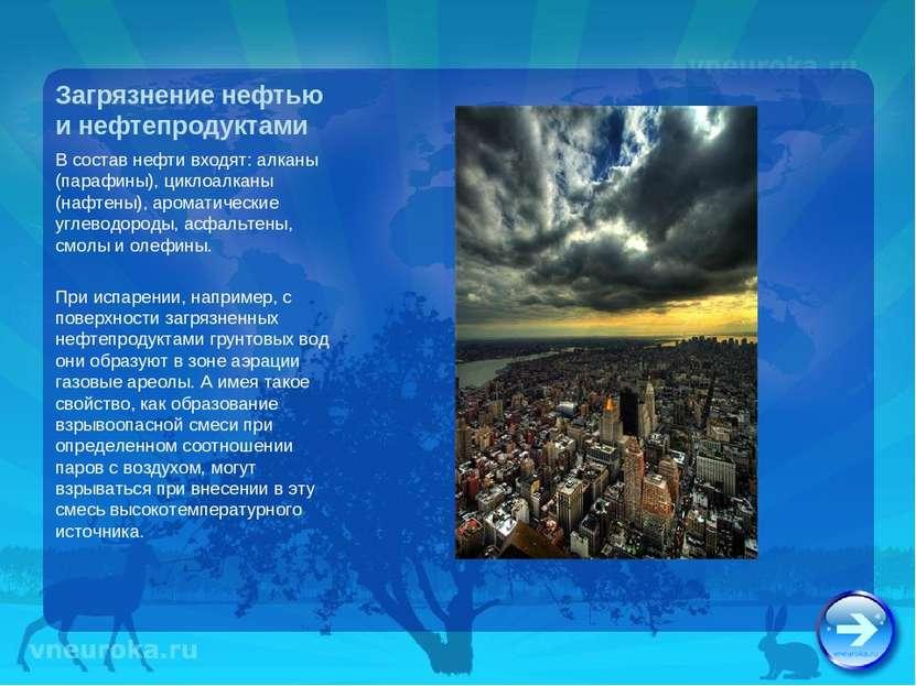 Загрязнение нефтью и нефтепродуктами В состав нефти входят: алканы (парафины)...