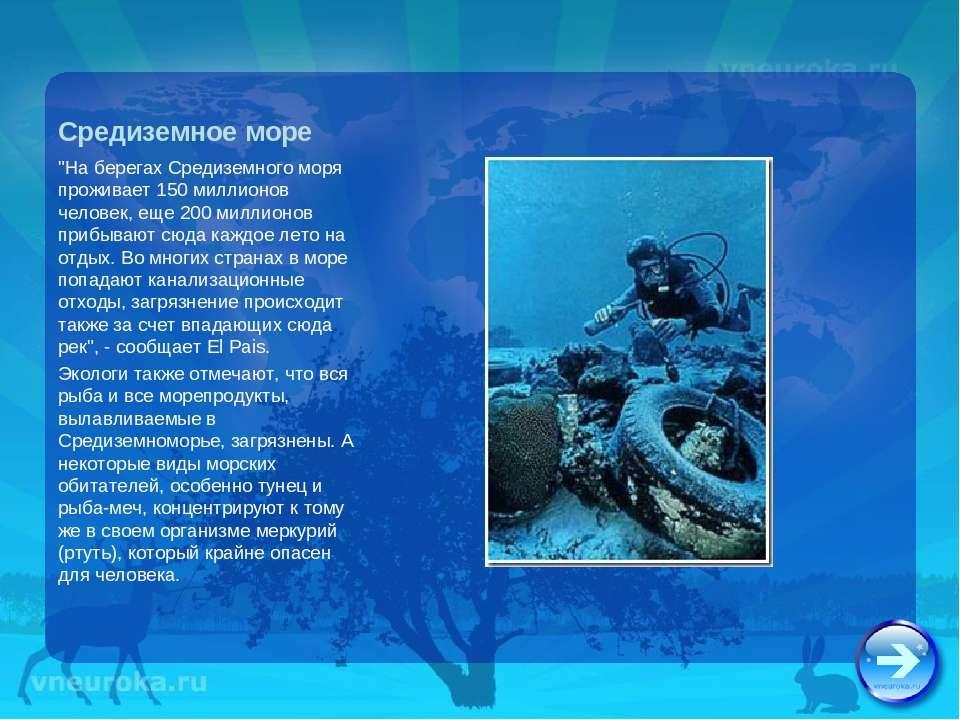 """Средиземное море """"На берегах Средиземного моря проживает 150 миллионов челове..."""