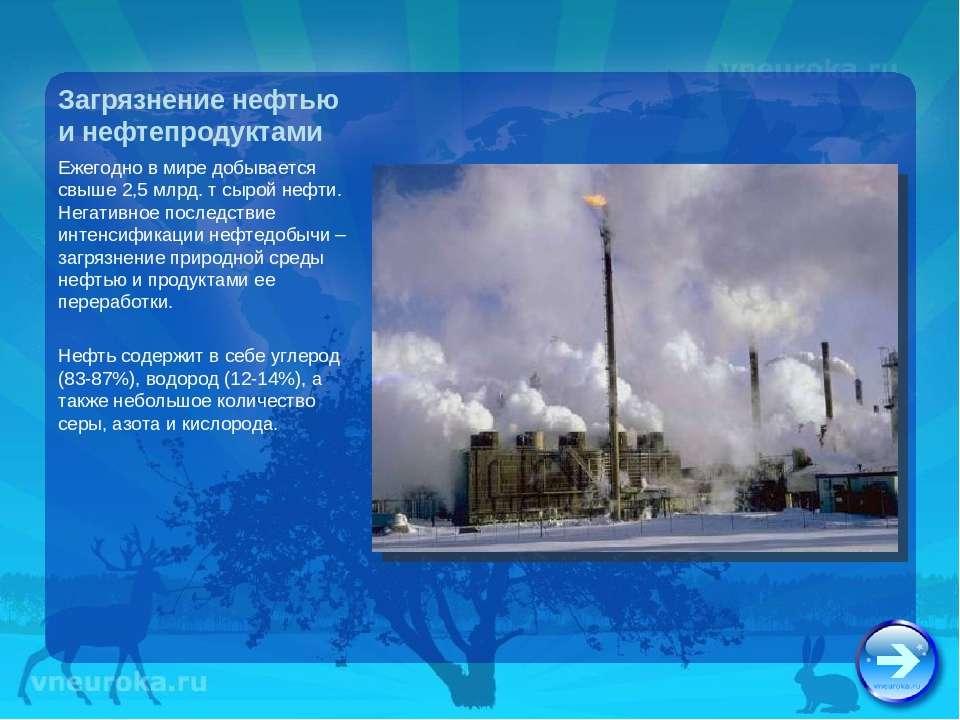 Загрязнение нефтью и нефтепродуктами Ежегодно в мире добывается свыше 2,5 млр...