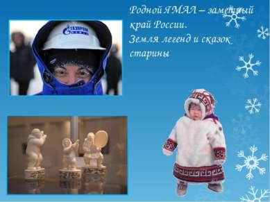 Родной ЯМАЛ – заметный край России. Земля легенд и сказок старины
