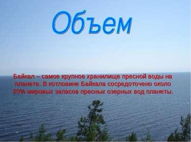 Байкал – самое крупное хранилище пресной воды на планете. В котловине Байкала...