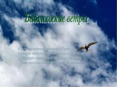 Юго-западный ветер - Култук. Северо-восточный ветер - Баргузин Северо-западны...