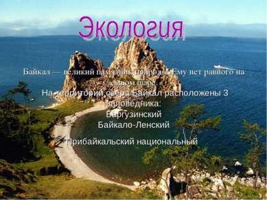 Байкал — великий памятник природы. Ему нет равного на земном шаре. На террито...