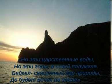 «Но эти царственные воды, Но эти горы, в сизой полумгле. Байкал- священный да...
