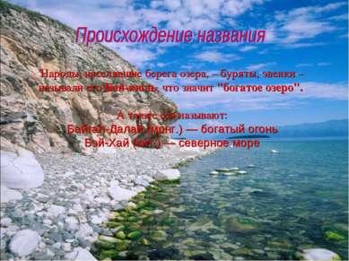 Народы, населявшие берега озера, – буряты, эвенки – называли его Бай-кюль, чт...