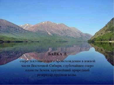 БАЙКА Л озеро тектонического происхождения в южной части Восточной Сибири, гл...