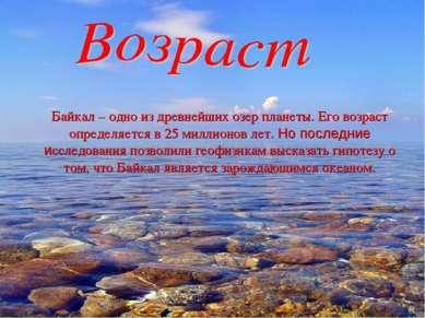 Байкал – одно из древнейших озер планеты. Его возраст определяется в 25 милли...