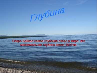 Озеро Байкал самое глубокое озеро в мире, его максимальная глубина около 1637км.