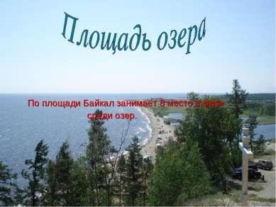По площади Байкал занимает 8 место в мире среди озер.