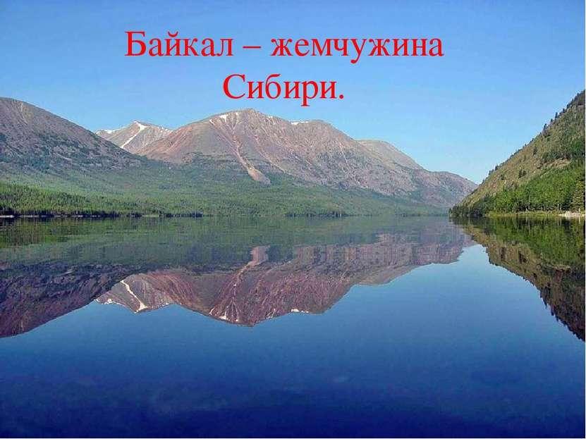 Байкал – жемчужина Сибири.
