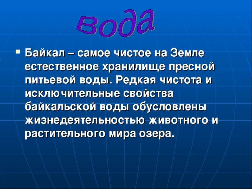 Байкал – самое чистое на Земле естественное хранилище пресной питьевой воды. ...