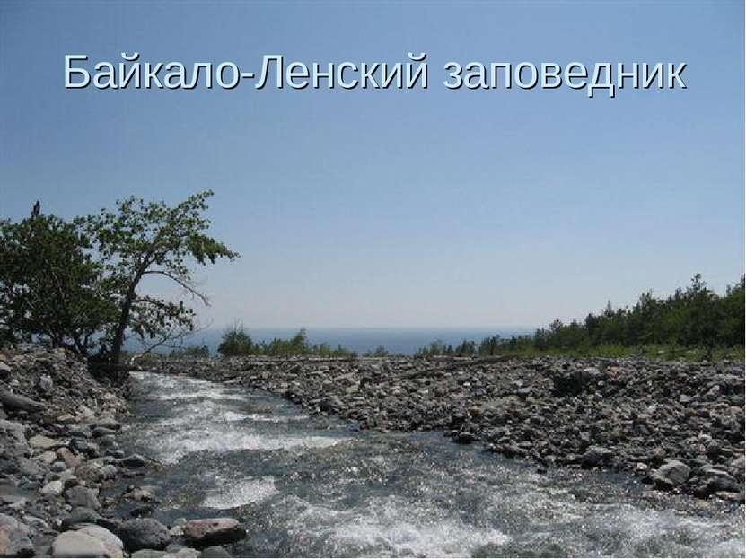 Байкало-Ленский заповедник