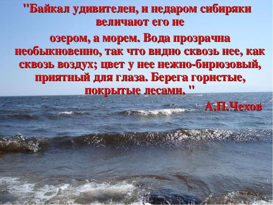 """""""Байкал удивителен, и недаром сибиряки величают его не озером, а морем. Вода ..."""
