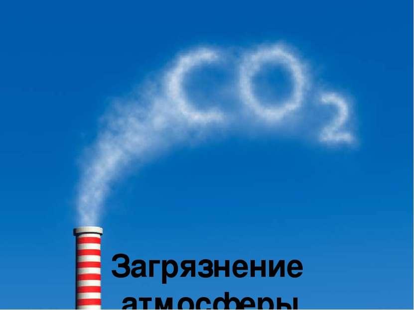 Загрязнение атмосферы Выполнил ученик 6 класса Феоктистов Влад