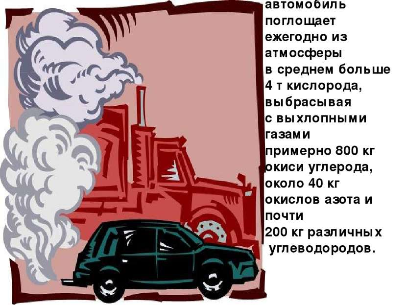 Один легковой автомобиль поглощает ежегодно из атмосферы в среднем больше 4 т...