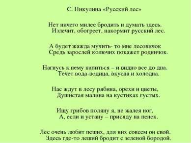 С. Никулина «Русский лес» Нет ничего милее бродить и думать здесь. Излечит, о...