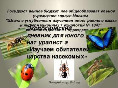 """Государственное бюджетное общеобразовательное учреждение города Москвы """"Школа..."""