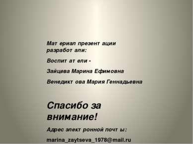 Материал презентации разработали: Воспитатели - Зайцева Марина Ефимовна Венед...