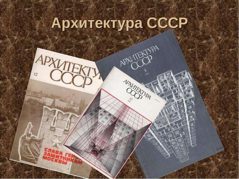 Архитектура СССР