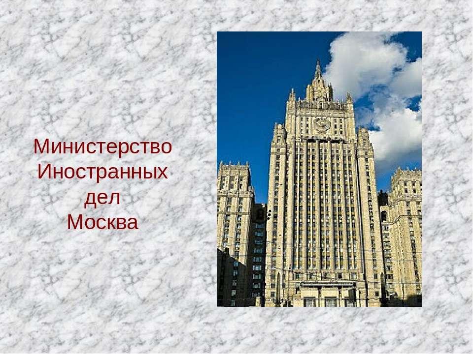 Министерство Иностранных дел Москва