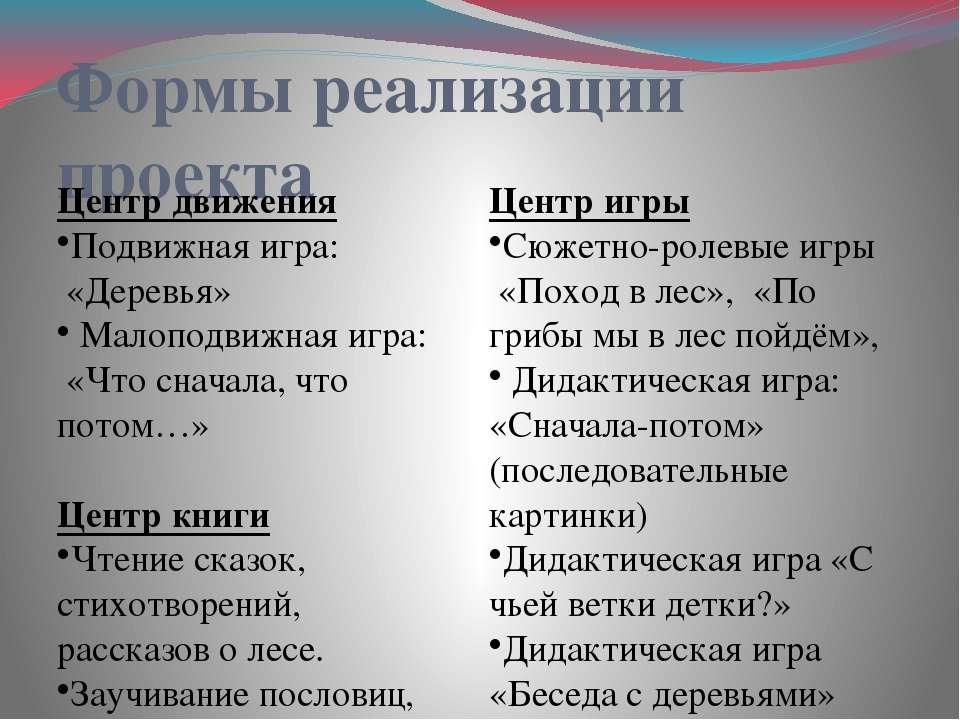 Формы реализации проекта Центр движения Подвижная игра: «Деревья» Малоподви...