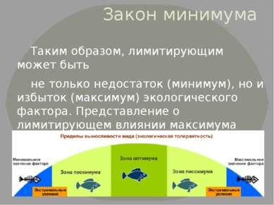 Закон минимума Таким образом, лимитирующим может быть не только недостаток (м...