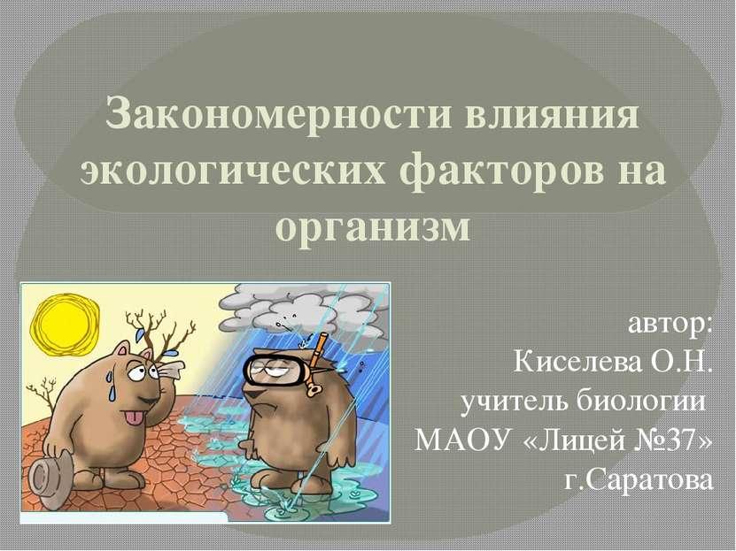 Закономерности влияния экологических факторов на организм автор: Киселева О.Н...