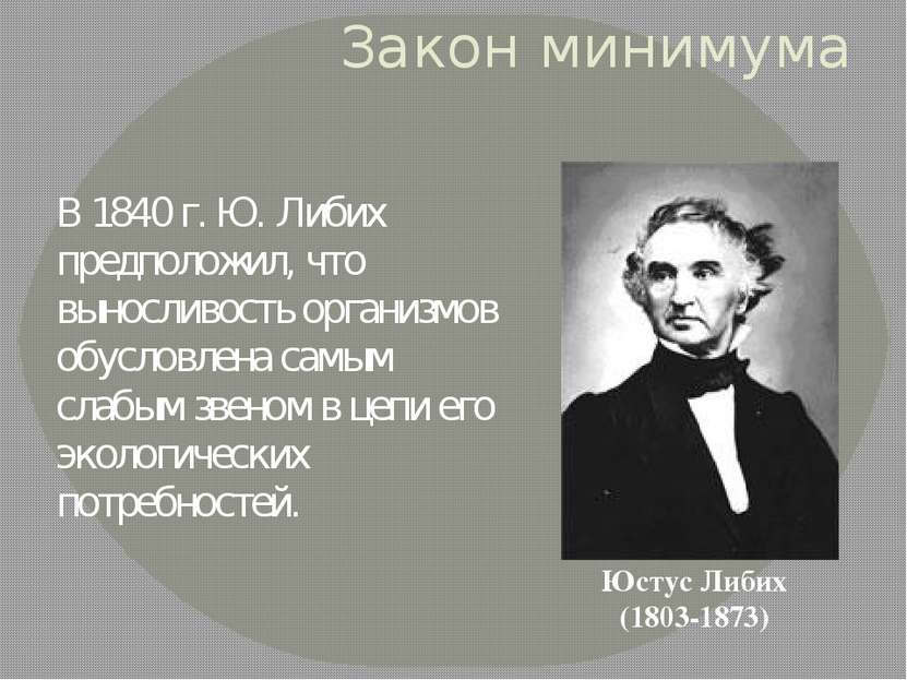 Закон минимума Юстус Либих (1803-1873) В 1840 г. Ю. Либих предположил, что вы...