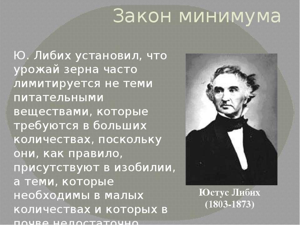 Закон минимума Юстус Либих (1803-1873) Ю. Либих установил, что урожай зерна ч...