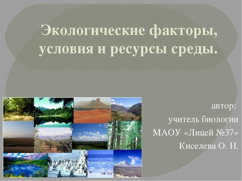 Экологические факторы, условия и ресурсы среды. автор: учитель биологии МАОУ ...